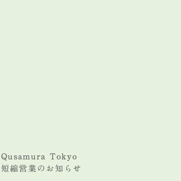 東京店舗 営業時間の変更について (短縮営業)