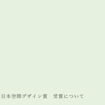 日本空間デザイン賞