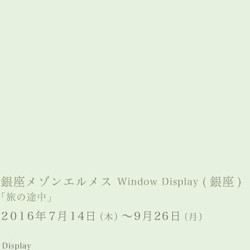 銀座メゾンエルメス Window Display