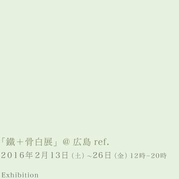 「鐵+骨白展」@広島ref.