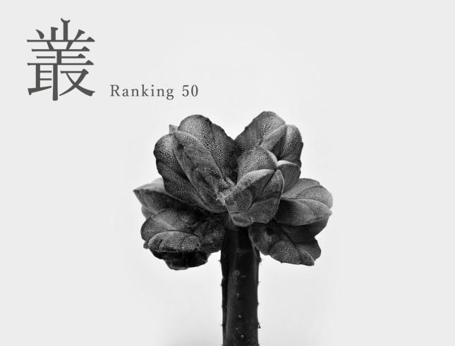 叢Ranking50