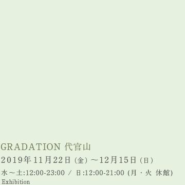 GRADATION 代官山