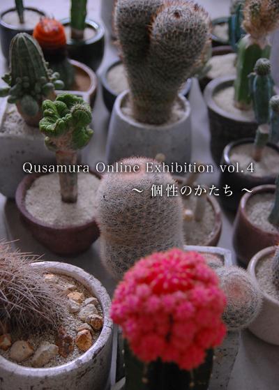 exhibition_vol4