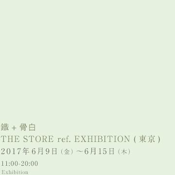 「鐡 + 骨白」THE STORE ref. EXHIBITION @ TOHO BEADS   STYLE Tokyo Gallery t