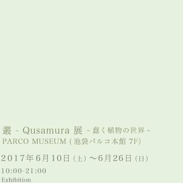 叢 – Qusamura 展 ~ 蠢く植物の世界 ~
