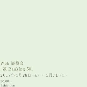Web 展覧会「叢 Ranking 50」