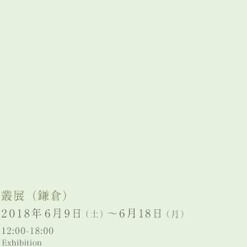 叢展 @ うつわ祥見 KAMAKURA