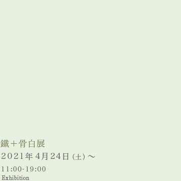 鐵+骨白展 @ref.(広島)