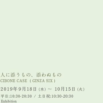人に添うもの、添わぬもの @ CIBONE CASE(銀座)