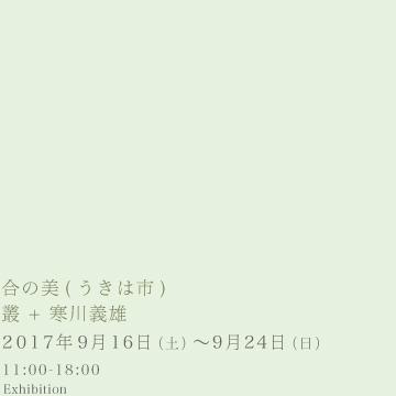 叢 + 寒川義雄 「合の美」@杉工場