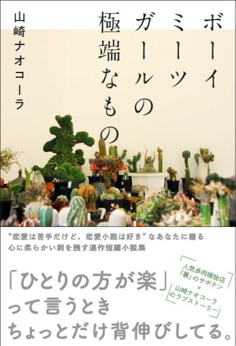 bmg_cover_obi